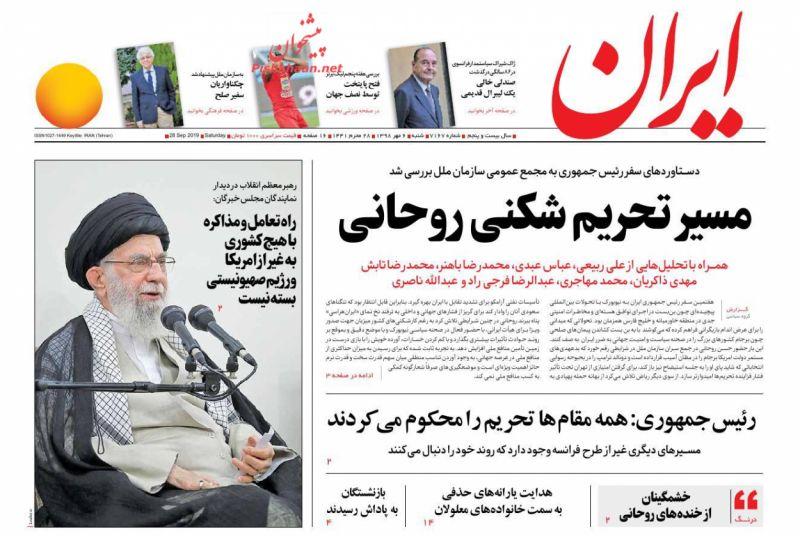 عناوین اخبار روزنامه ایران در روز شنبه ۶ مهر