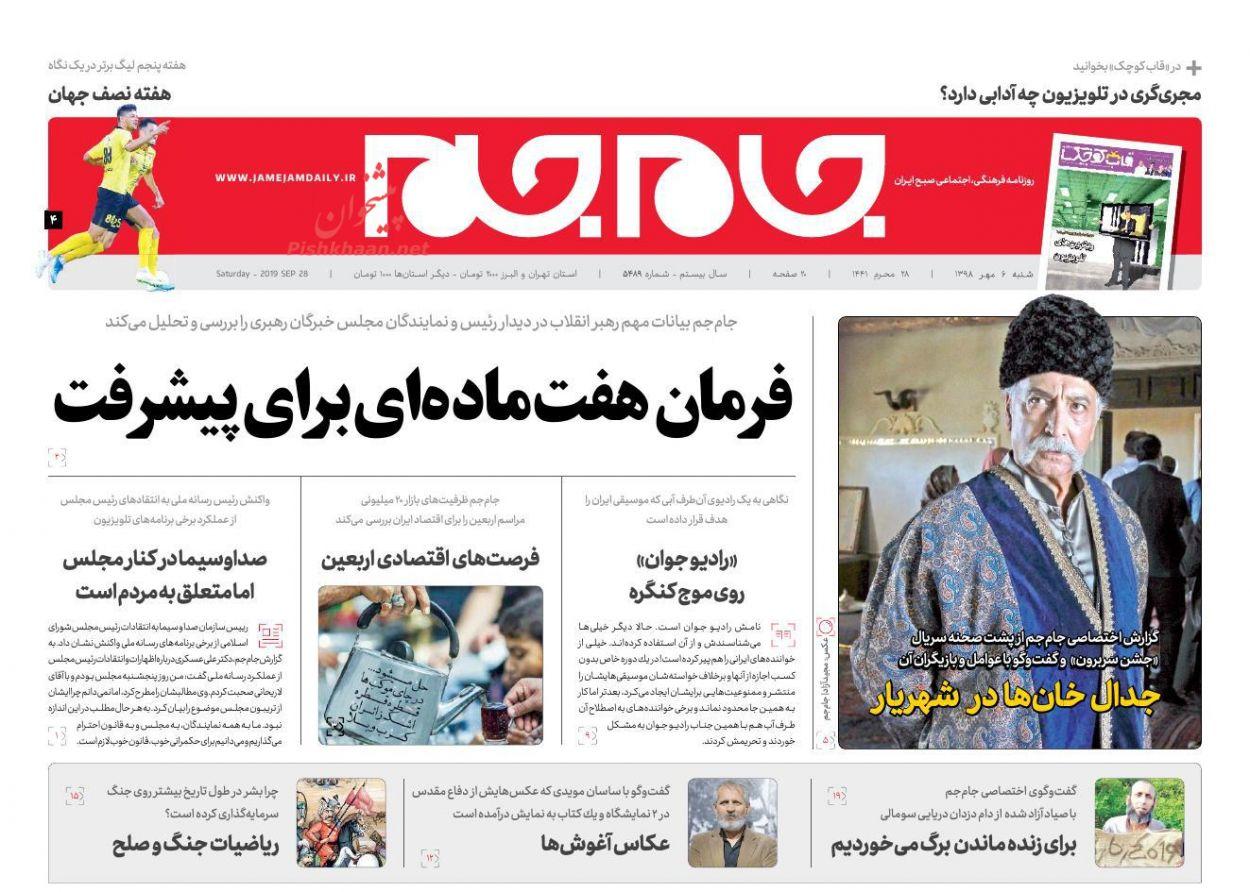 عناوین اخبار روزنامه جام جم در روز شنبه ۶ مهر :