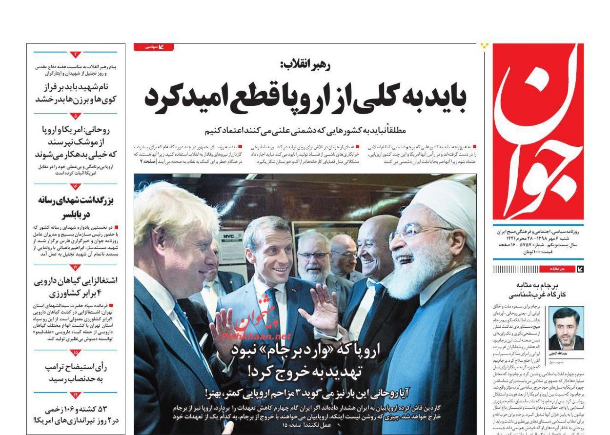 عناوین اخبار روزنامه جوان در روز شنبه ۶ مهر :