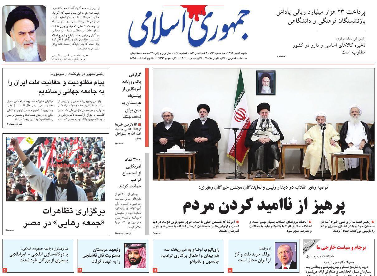 عناوین اخبار روزنامه جمهوری اسلامی در روز شنبه ۶ مهر :