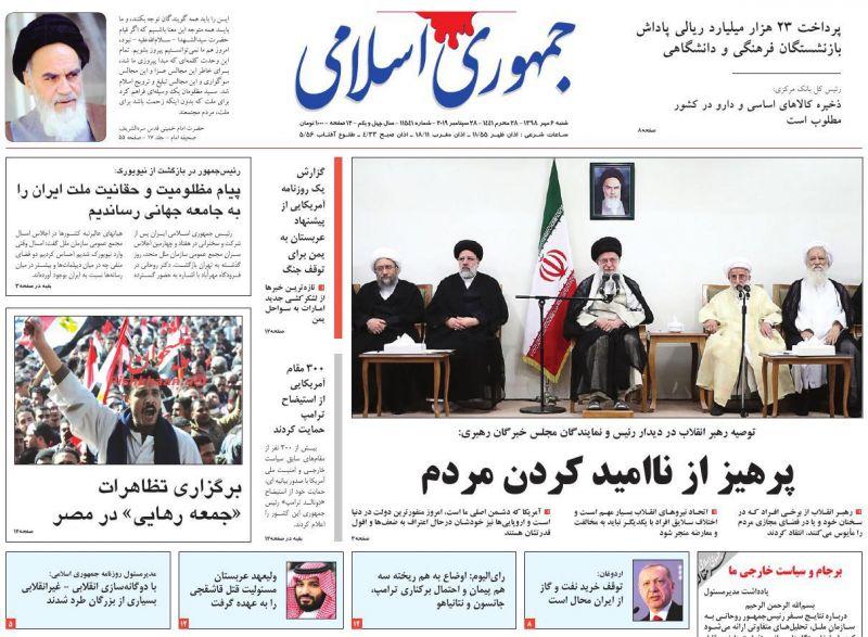 عناوین اخبار روزنامه جمهوری اسلامی در روز شنبه ۶ مهر