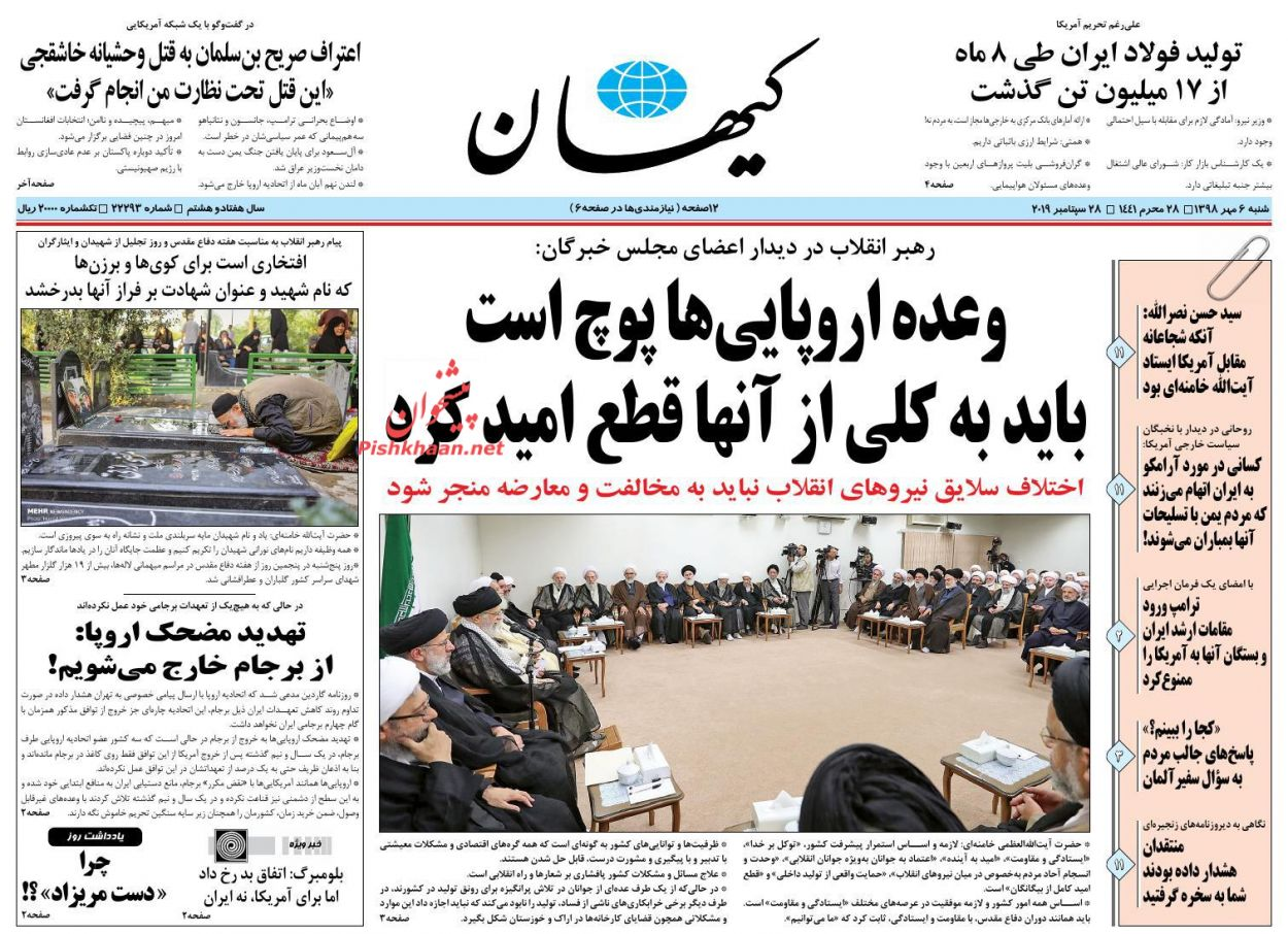 عناوین اخبار روزنامه کیهان در روز شنبه ۶ مهر :