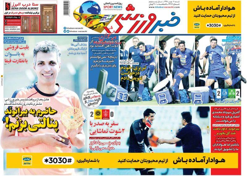 عناوین اخبار روزنامه خبر ورزشی در روز شنبه ۶ مهر