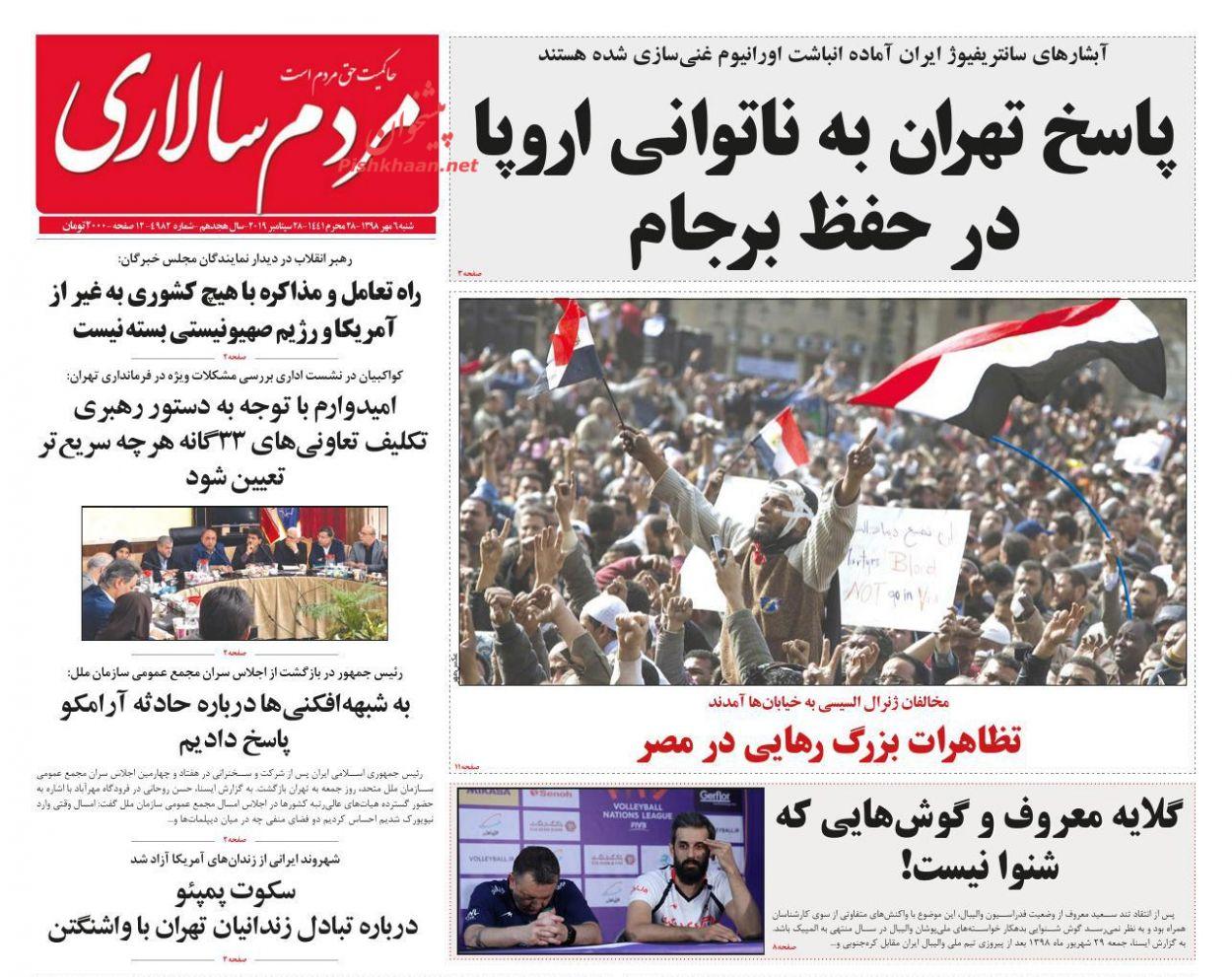 عناوین اخبار روزنامه مردم سالاری در روز شنبه ۶ مهر :