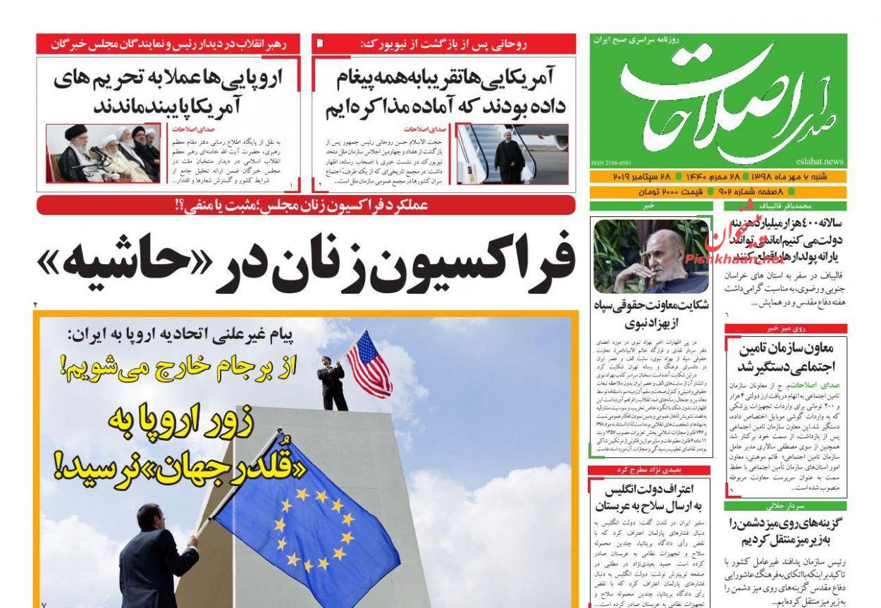 عناوین اخبار روزنامه صدای اصلاحات در روز شنبه ۶ مهر :