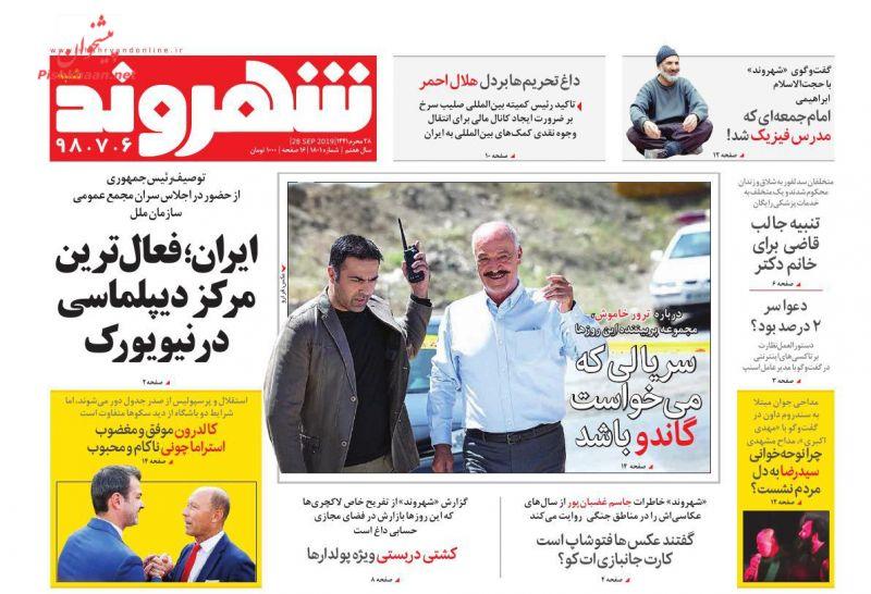 عناوین اخبار روزنامه شهروند در روز شنبه ۶ مهر