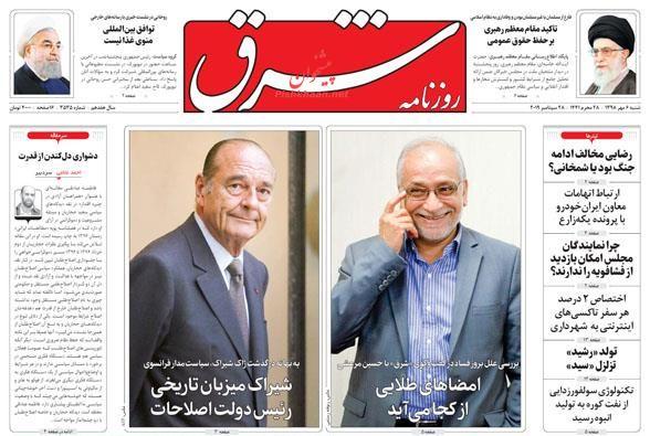 عناوین اخبار روزنامه شرق در روز شنبه ۶ مهر