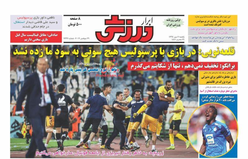 عناوین اخبار روزنامه ابرار ورزشى در روز یکشنبه ۷ مهر