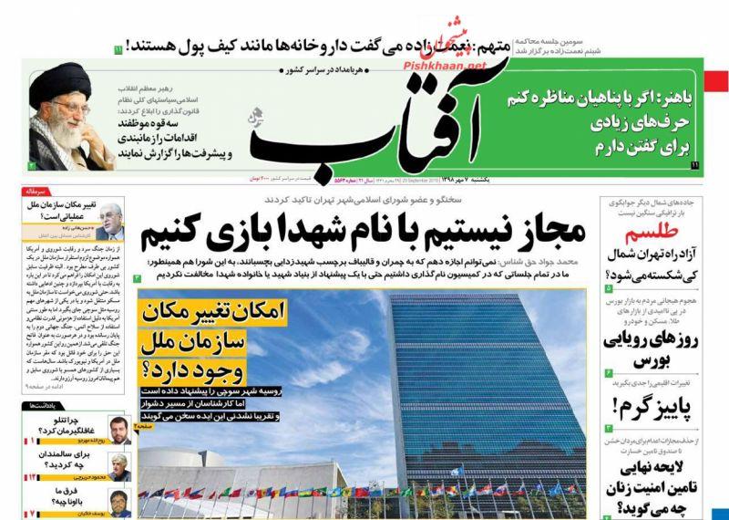 عناوین اخبار روزنامه آفتاب یزد در روز یکشنبه ۷ مهر