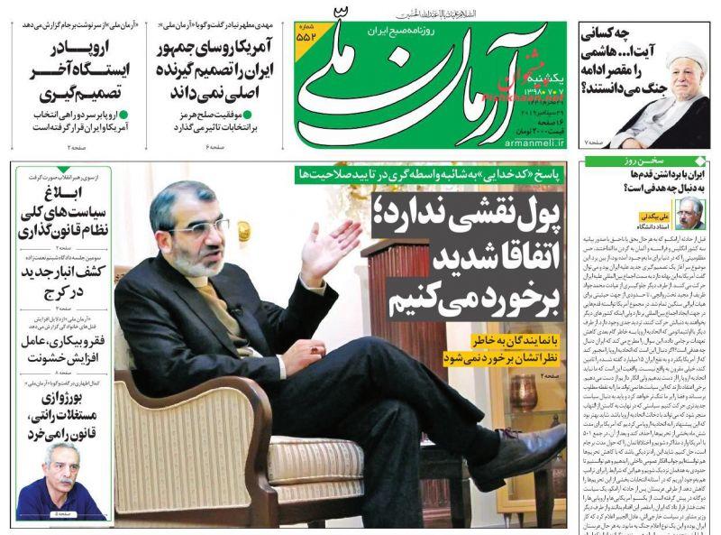 عناوین اخبار روزنامه آرمان ملی در روز یکشنبه ۷ مهر