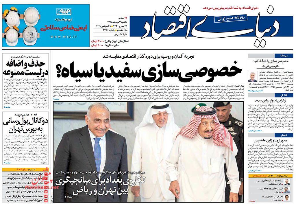 عناوین اخبار روزنامه دنیای اقتصاد در روز یکشنبه ۷ مهر :