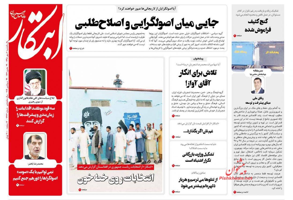 عناوین اخبار روزنامه ابتکار در روز یکشنبه ۷ مهر :