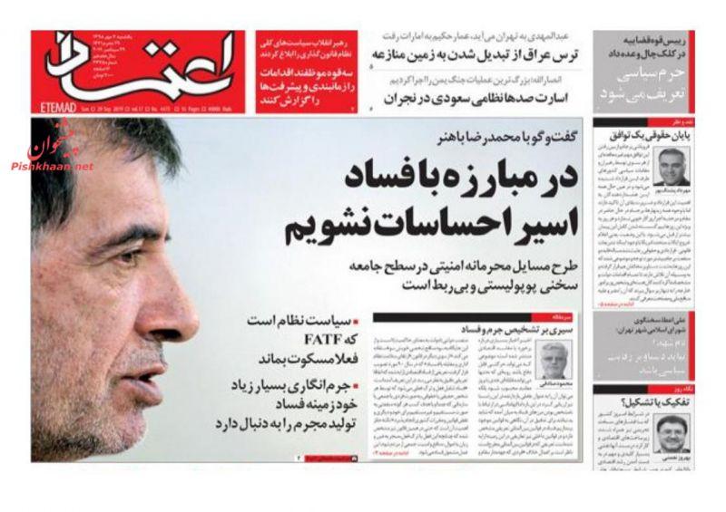 عناوین اخبار روزنامه اعتماد در روز یکشنبه ۷ مهر