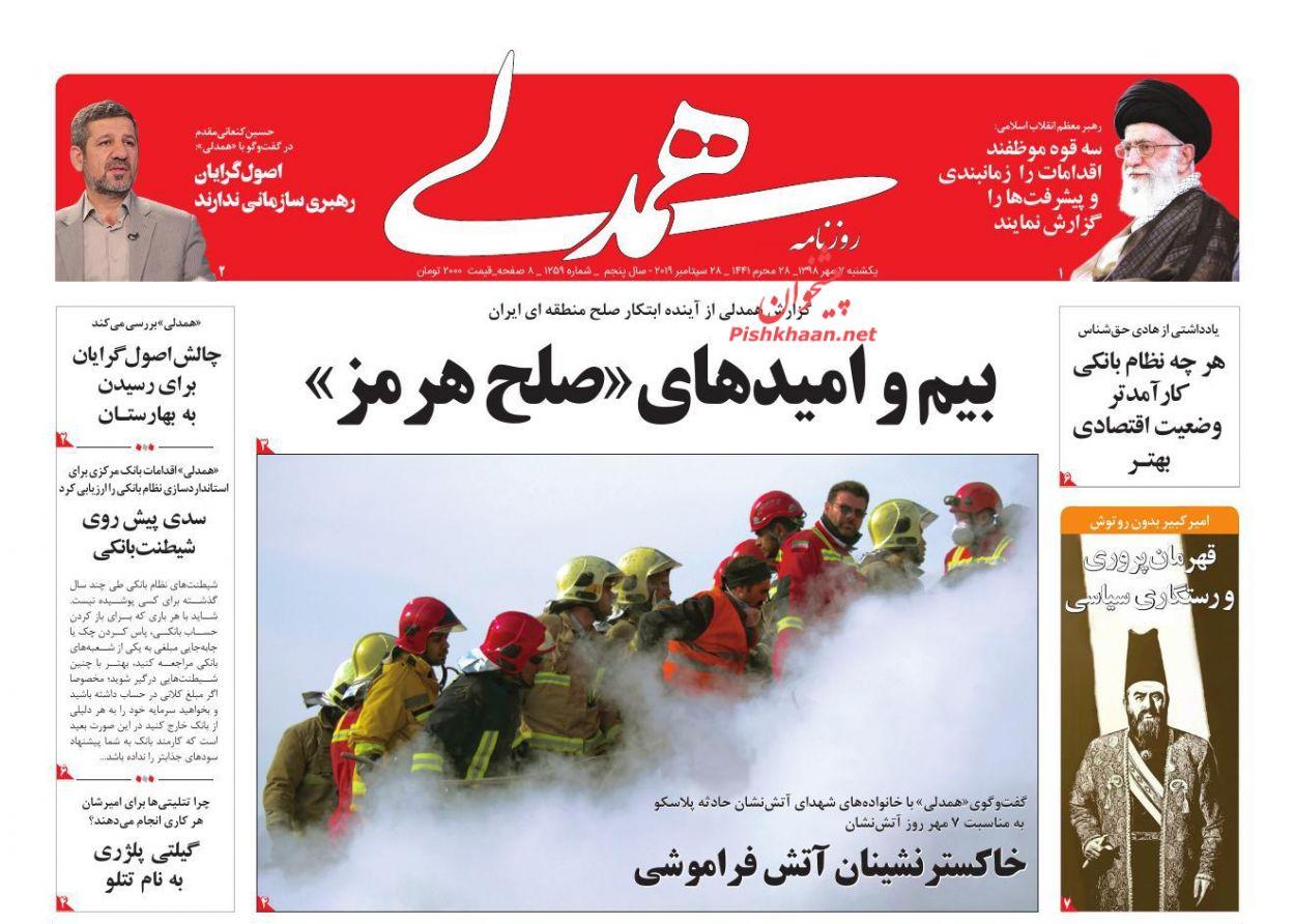 عناوین اخبار روزنامه همدلی در روز یکشنبه ۷ مهر :