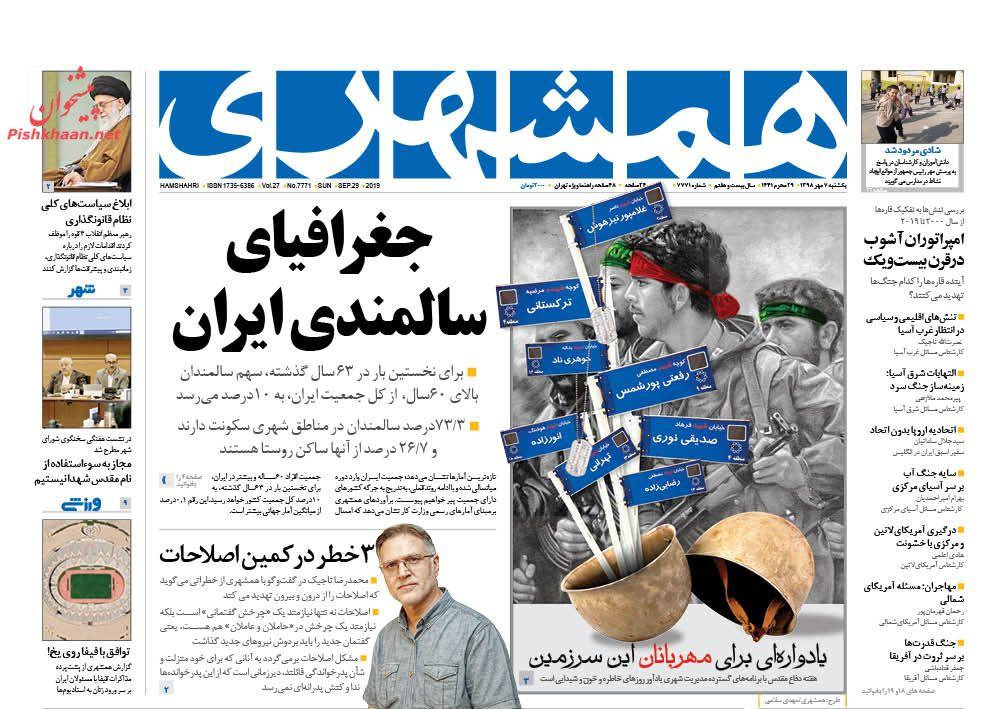 عناوین اخبار روزنامه همشهری در روز یکشنبه ۷ مهر :