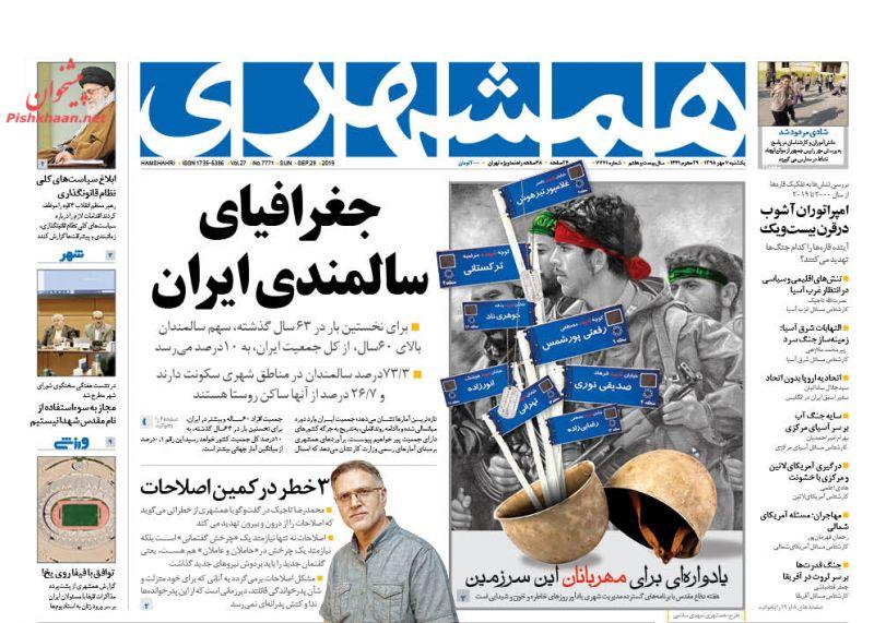 عناوین اخبار روزنامه همشهری در روز یکشنبه ۷ مهر