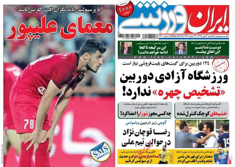 عناوین اخبار روزنامه ایران ورزشی در روز یکشنبه ۷ مهر :  تیم امید یا فوتبال المپیک؛ کدام مهمتر است؟ ؛ماجرای علیپــور، رد پول ؛ برمیگردی و به روزهای بد میخندی ؛