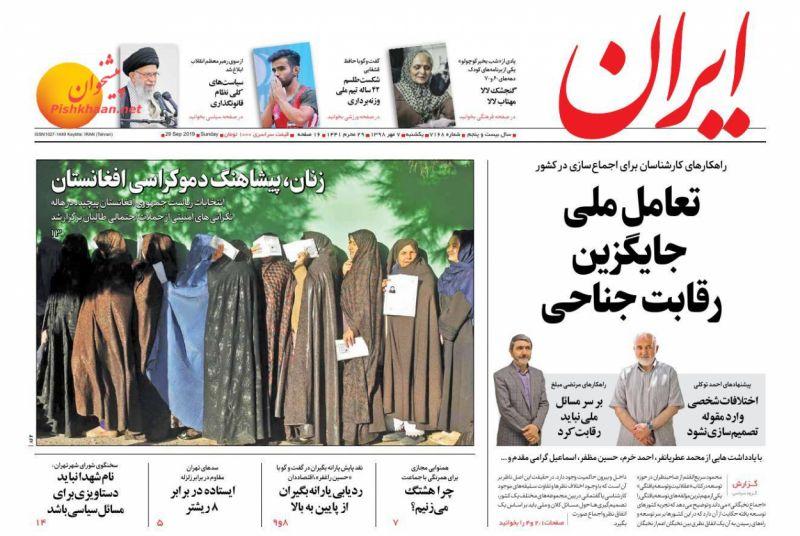عناوین اخبار روزنامه ایران در روز یکشنبه ۷ مهر :