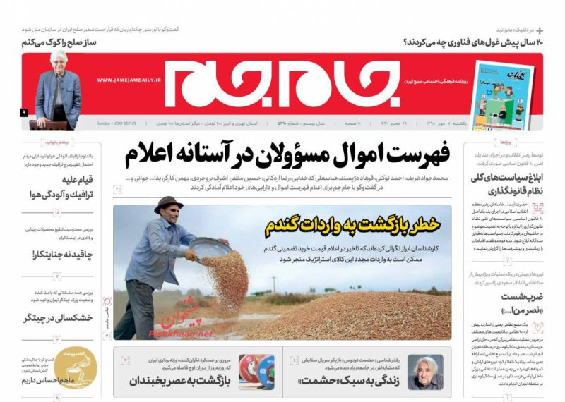عناوین اخبار روزنامه جام جم در روز یکشنبه ۷ مهر