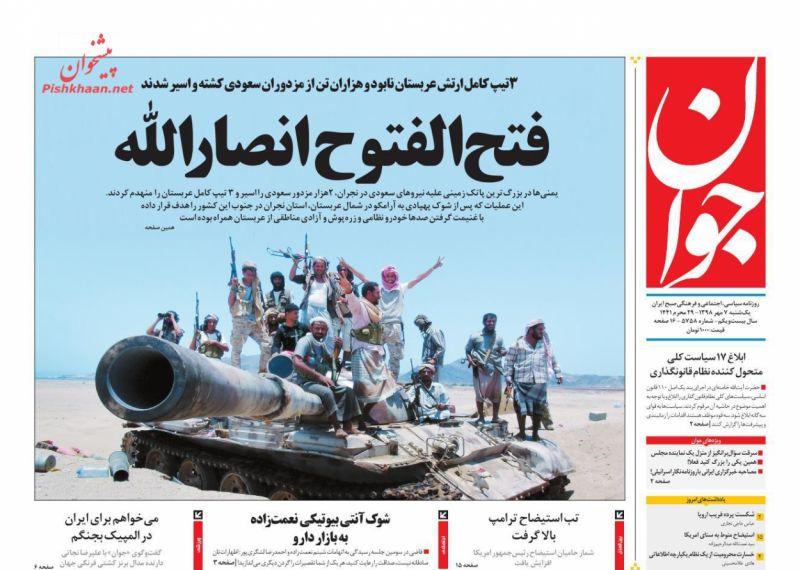 عناوین اخبار روزنامه جوان در روز یکشنبه ۷ مهر