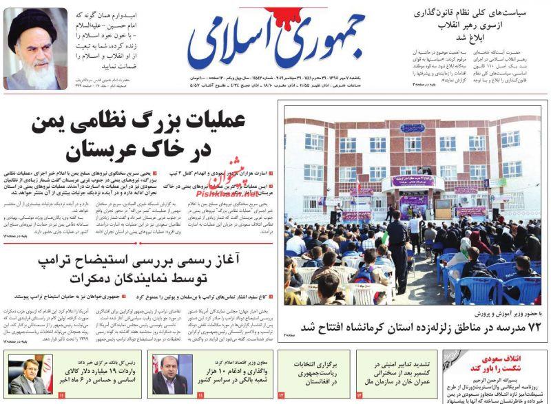 عناوین اخبار روزنامه جمهوری اسلامی در روز یکشنبه ۷ مهر