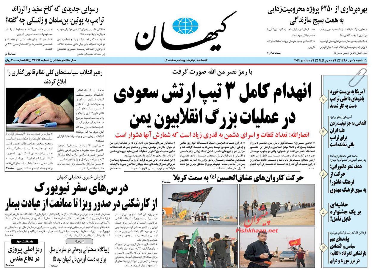 عناوین اخبار روزنامه کیهان در روز یکشنبه ۷ مهر :