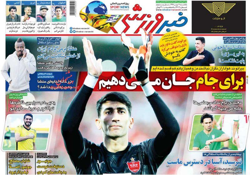 عناوین اخبار روزنامه خبر ورزشی در روز یکشنبه ۷ مهر