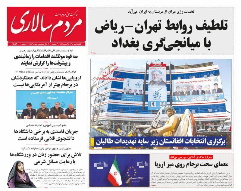 عناوین اخبار روزنامه مردم سالاری در روز یکشنبه ۷ مهر