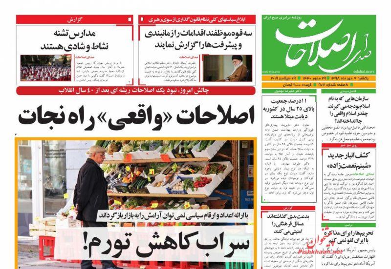 عناوین اخبار روزنامه صدای اصلاحات در روز یکشنبه ۷ مهر