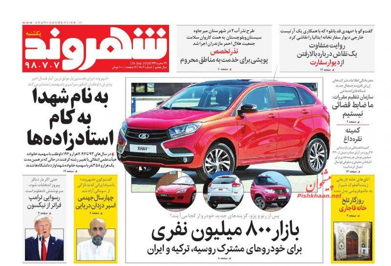 عناوین اخبار روزنامه شهروند در روز یکشنبه ۷ مهر : صفحه ۱؛