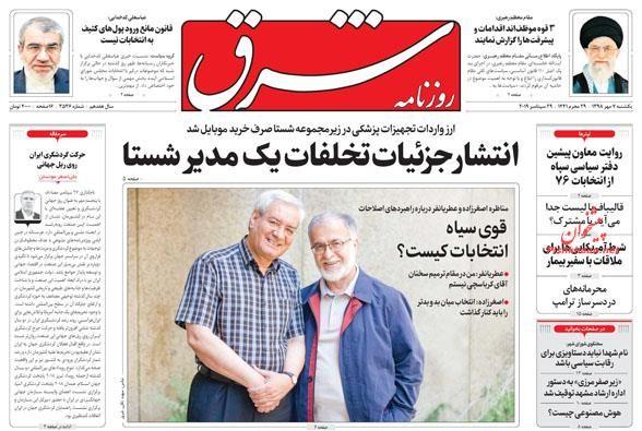 عناوین اخبار روزنامه شرق در روز یکشنبه ۷ مهر