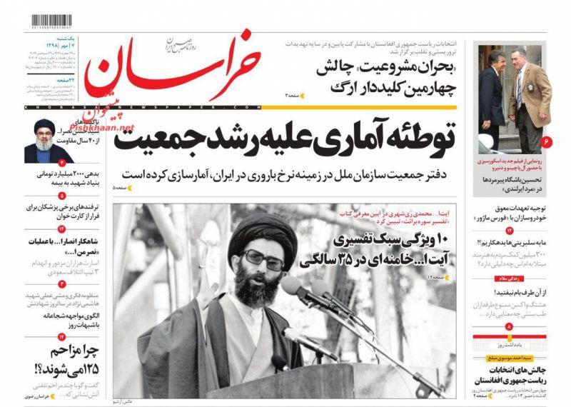 عناوین اخبار روزنامه خراسان در روز یکشنبه ۷ مهر