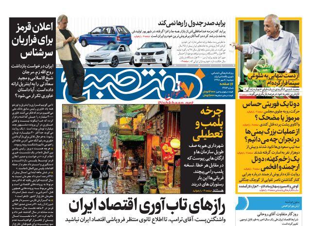 عناوین اخبار روزنامه هفت صبح در روز دوشنبه ۸ مهر