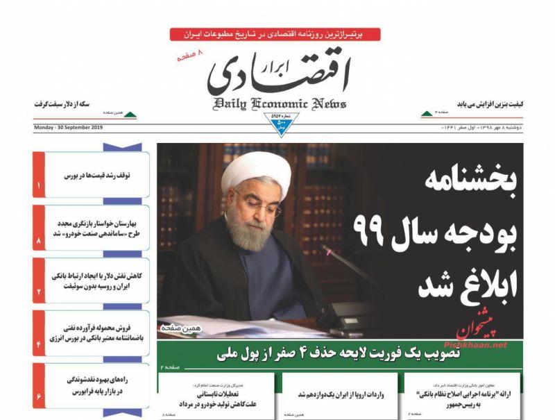 عناوین اخبار روزنامه ابرار اقتصادی در روز دوشنبه ۸ مهر