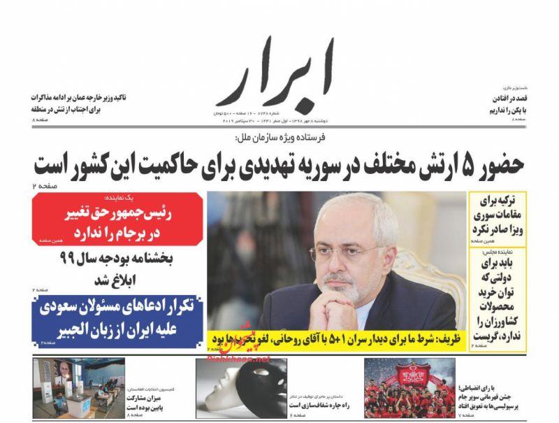 عناوین اخبار روزنامه ابرار در روز دوشنبه ۸ مهر