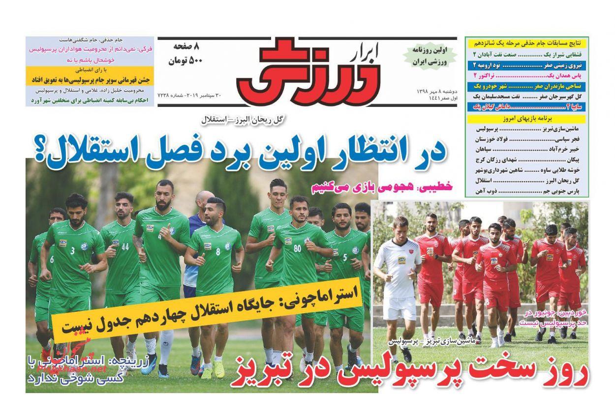 عناوین اخبار روزنامه ابرار ورزشى در روز دوشنبه ۸ مهر :