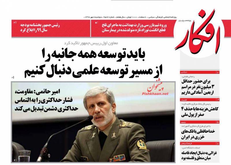 عناوین اخبار روزنامه افکار در روز دوشنبه ۸ مهر