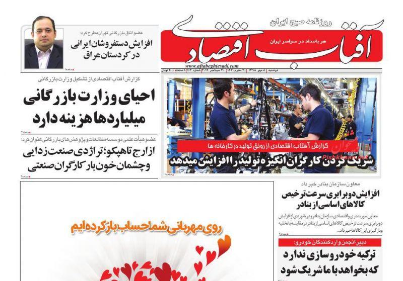 عناوین اخبار روزنامه آفتاب اقتصادی در روز دوشنبه ۸ مهر