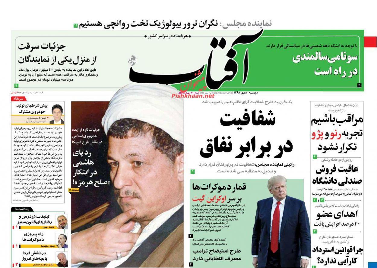 عناوین اخبار روزنامه آفتاب یزد در روز دوشنبه ۸ مهر :