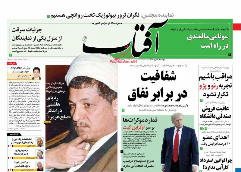 عناوین اخبار روزنامه آفتاب یزد در روز دوشنبه ۸ مهر