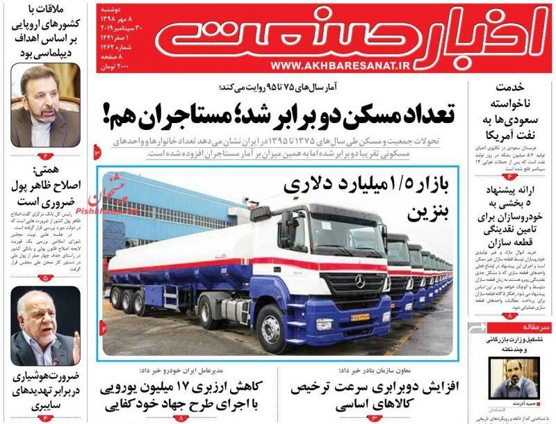 عناوین اخبار روزنامه اخبار صنعت در روز دوشنبه ۸ مهر