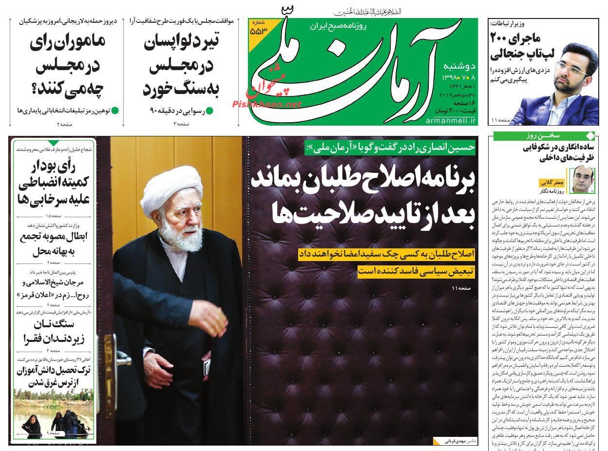 عناوین اخبار روزنامه آرمان ملی در روز دوشنبه ۸ مهر :