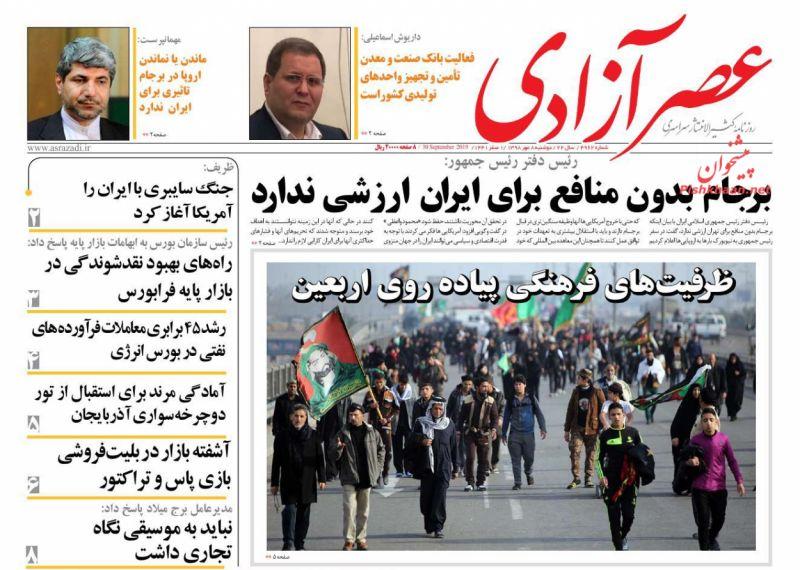 عناوین اخبار روزنامه عصرآزادی در روز دوشنبه ۸ مهر