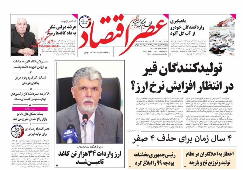 عناوین اخبار روزنامه عصر اقتصاد در روز دوشنبه ۸ مهر