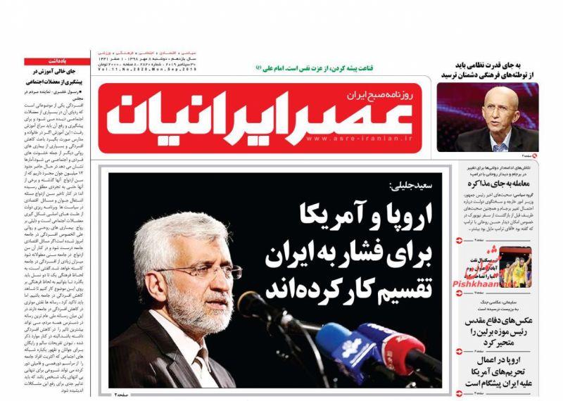 عناوین اخبار روزنامه عصر ایرانیان در روز دوشنبه ۸ مهر