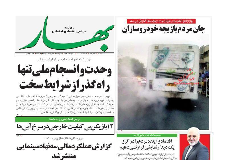 عناوین اخبار روزنامه بهار در روز دوشنبه ۸ مهر