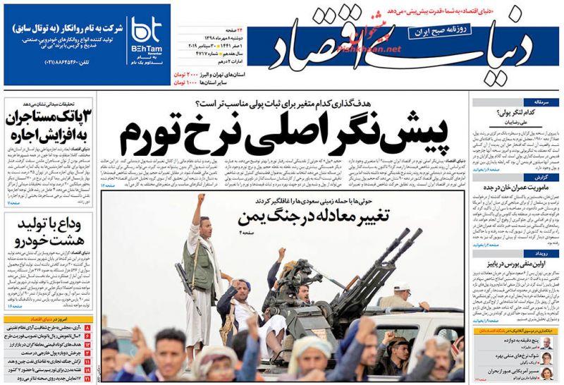 عناوین اخبار روزنامه دنیای اقتصاد در روز دوشنبه ۸ مهر
