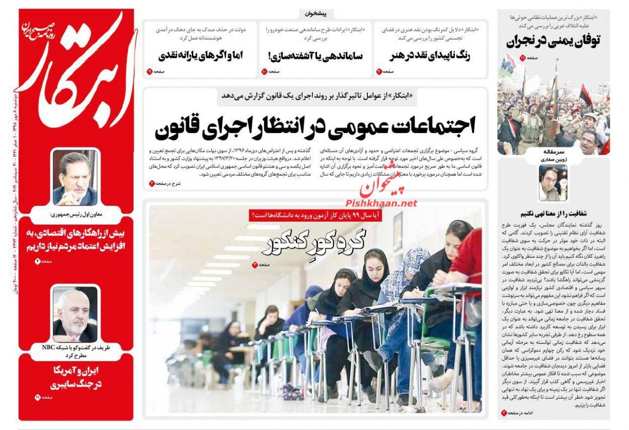 عناوین اخبار روزنامه ابتکار در روز دوشنبه ۸ مهر :