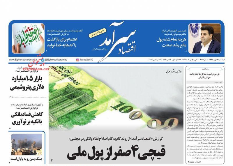 عناوین اخبار روزنامه اقتصاد سرآمد در روز دوشنبه ۸ مهر