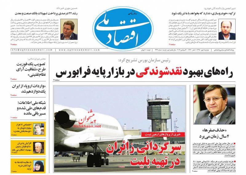 عناوین اخبار روزنامه اقتصاد ملی در روز دوشنبه ۸ مهر
